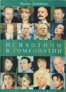 Психотипы в гомеопатии